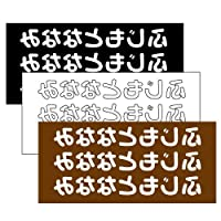 大きいサイズ フロッキーネーム 9片入 横書きタイプ 11003 Fc014 黒・白・ブラウン
