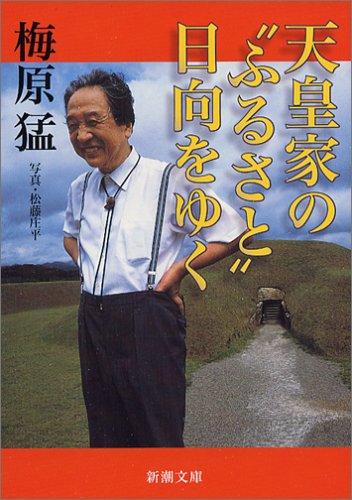 """天皇家の""""ふるさと""""日向をゆく (新潮文庫)"""