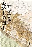 新装版 坂の上の雲 (7) (文春文庫)