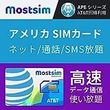 MOST SIM - AT&T アメリカ SIMカード、7日間 高速無制限使い放題 (通話+SMS+インターネット無制限使い放題) 回線は全米で最大の通信網を誇るAT&T USA SIM ハワイ