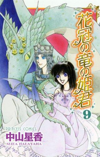 花冠の竜の姫君 9 (プリンセスコミックス)