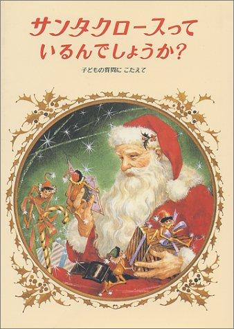 サンタクロースっているんでしょうか?