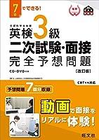 7日でできる! 英検3級 二次試験・面接 完全予想問題 改訂版 (旺文社英検書)