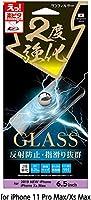 楽ピタ 2度強化ガラスフィルム 硬度9H 端割れ防止 画面鮮明 飛散防止 iPhone11 Pro Max iPhone XsMax対応 さらさら防指紋タイプ i33CGLAGW