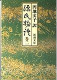 源氏物語 巻2 (新潮文庫 え 2-9)