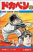 ドカベン (30) (少年チャンピオン・コミックス)