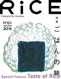 RiCE(ライス)No.1 AUTUMN 2016