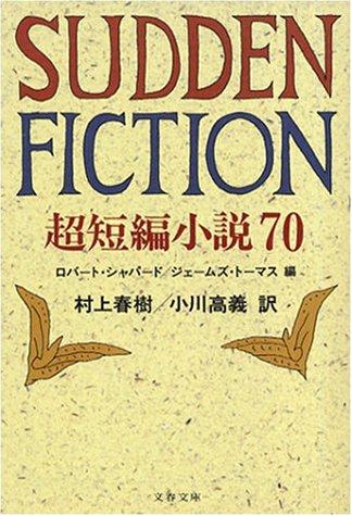 超短編小説70 Sudden Fiction (文春文庫)