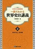 世界史B講義 2―一読でわかる 前近代史 欧米編 (駿台受験シリーズ)