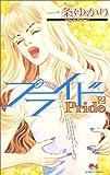 プライド 2 (クイーンズコミックス)