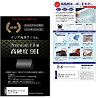 メディアカバーマーケット HP Spectre Folio 13 [13.3インチ(1920x1080)]機種で使える【シリコンキーボードカバー フリーカットタイプ と 強化ガラスと同等の高硬度 9Hフィルム のセット】