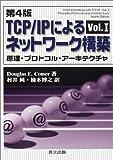 TCP/IPによるネットワーク構築〈Vol.1〉原理・プロトコル・アーキテクチャ