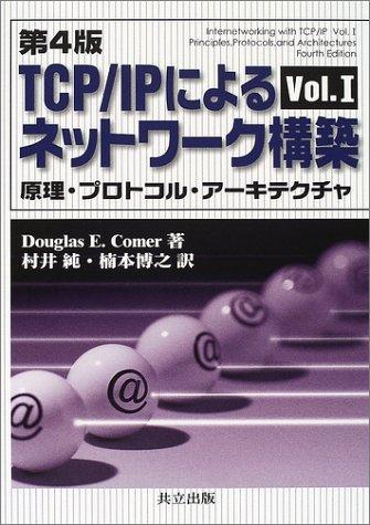 TCP/IPによるネットワーク構築〈Vol.1〉原理・プロトコル・アーキテクチャの詳細を見る