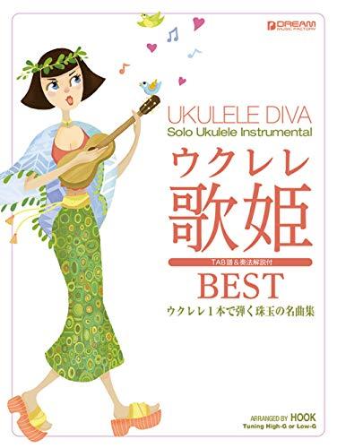 ウクレレ/歌姫ベスト ~ウクレレ1本で弾く珠玉の名曲集 模範演奏CD付 楽譜
