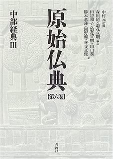 原始仏典〈第6巻〉中部経典3
