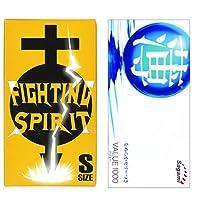 サガミ バリュー 1000 12個入 + FIGHTING SPIRIT (ファイティングスピリット) コンドーム Sサイズ 12個入