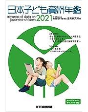 日本子ども資料年鑑2021
