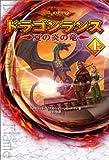 ドラゴンランス 夏の炎の竜(上)