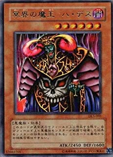 Yu-Gi-Oh! / 3rd Period / Duelist Legacy Volume 5 / DL5-001 Hell / Death of The Underworld [Ultra Rare]