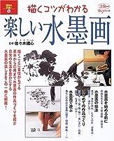 描くコツがわかる楽しい水墨画―週末の手習い 8 (淡交ムック―ゆうシリーズ)