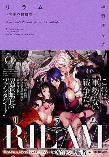 リラム 〜密偵の無輪者〜 (Novel 0)