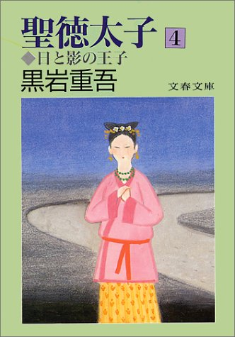聖徳太子―日と影の王子〈4〉 (文春文庫)の詳細を見る