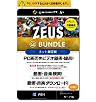 ZEUS Bundle ネット限定版 〜万能バンドル~ 画面録画/録音/動画&音楽ダウンロード | カード版 | Win対応