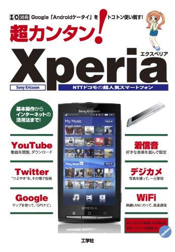 超カンタン! Xperia―NTTドコモの超人気スマートフォンを使い倒す! (I/O別冊)の詳細を見る