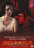 キャサリン・ハイグルの血まみれのドレス[DVD]