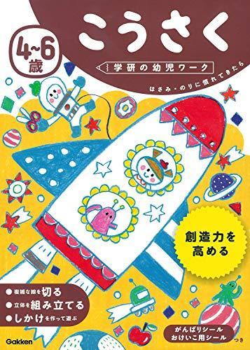 4~6歳 こうさく (学研の幼児ワーク)