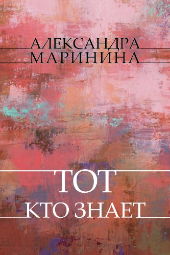Tot, kto znaet: Russian Language (Russian Edition)