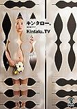 キンタロー。初単独ライブ「Kintalo。TV」[DVD]