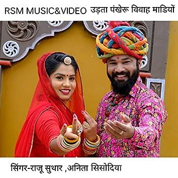 Udta Pankheru Vivah Mandiyo