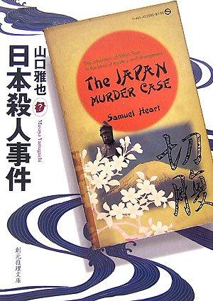 日本殺人事件 (創元推理文庫)の詳細を見る