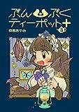 ぶんぶくティーポット+ 3巻 (LAZA COMICS)
