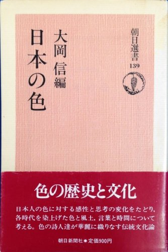 日本の色 (朝日選書)