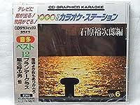 カラオケ音声多重CD(6)石原裕次郎編/夜霧よ今夜もありがとう、ブランデーグラス、嵐を呼ぶ男、他