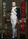 皇帝ナポレオン (上) (角川文庫)
