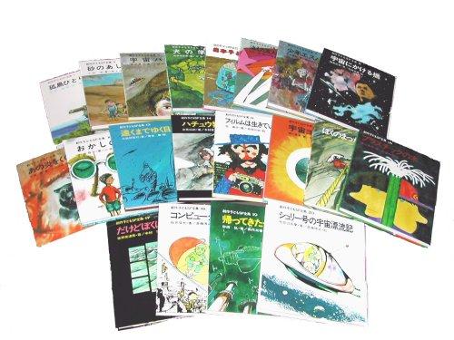 創作子どもSF全集 全20巻の詳細を見る