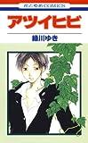 アツイヒビ (花とゆめコミックス)