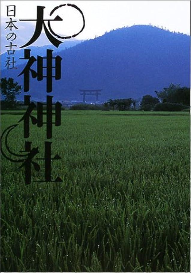 まだ袋非難する大神神社 (日本の古社)