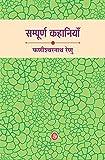 Sampurna Kahaniyan : Phanishwarnath Renu (Hindi Edition)