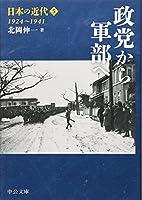 日本の近代5 - 政党から軍部へ 1924~1941 (中公文庫)