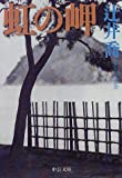 虹の岬 (中公文庫)