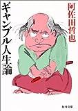 ギャンブル人生論 (角川文庫 緑 459-62)