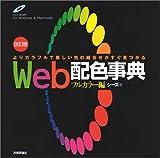 Web配色辞典