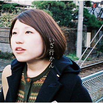 Iza Yukan
