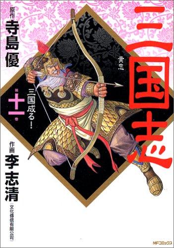 三国志 第11巻 三国成る! (MFコミックス)