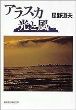 アラスカ 光と風 (福音館日曜日文庫)