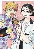 アキはハルとごはんを食べたい 【電子限定特典付き】(2) (バンブーコミックス)